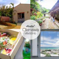 沖繩自由行住宿推薦 | 5間在地民宿/獨棟別墅熱門清單.沖繩必住