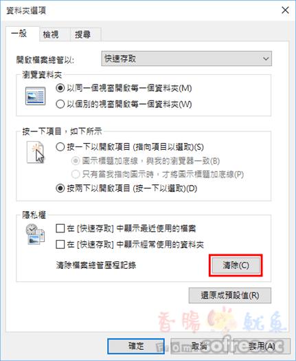 [教學]關閉顯示 Windows 10 快速存取和最近使用過的檔案 - 香腸炒魷魚