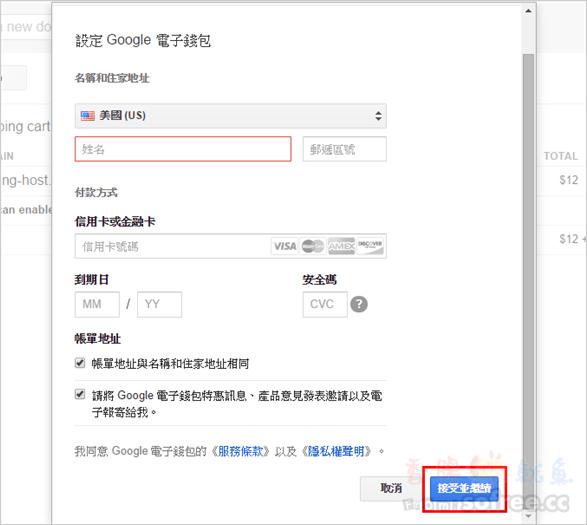 如何使用Google Domains買網域 @ -多媒體創客夥伴企業- :: 痞客邦