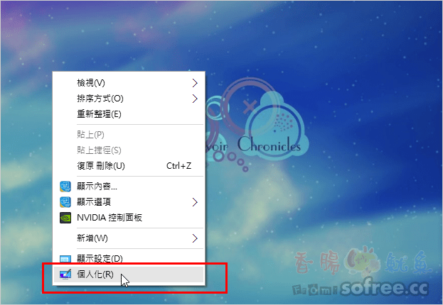[教學]如何找回 Windows 10 桌面上我的「電腦」圖示?