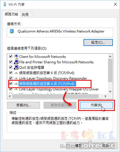 [教學]解決 Windows 10 無法上網,DNS伺服器沒有回應,Chrome無法連線 - 香腸炒魷魚