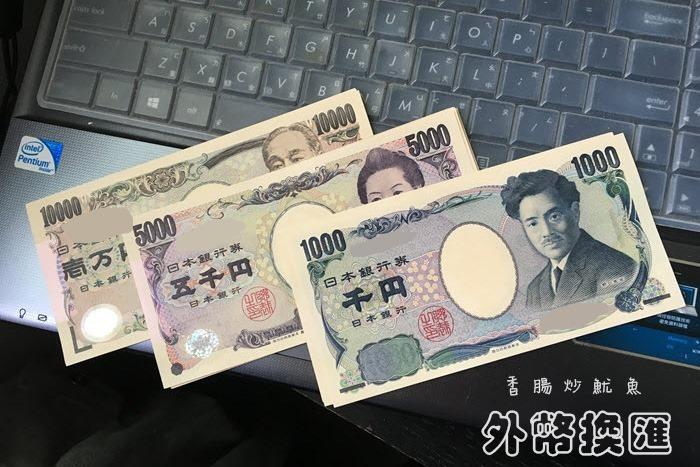 臺銀換錢免手續費!出國換匯/換外幣/換日幣最劃算 - 香腸炒魷魚