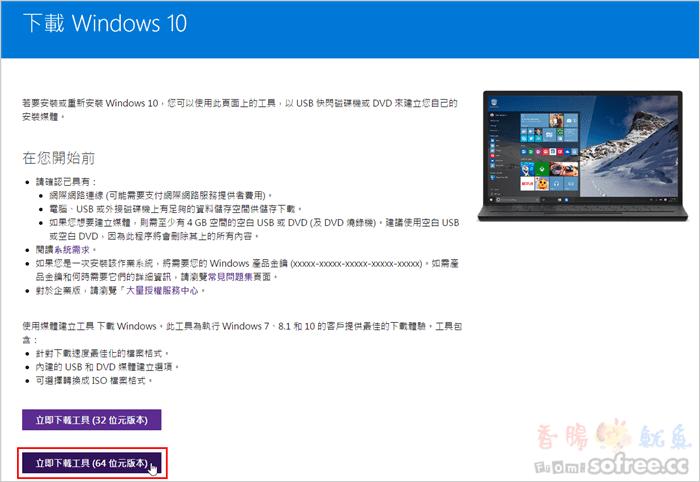 [下載]Windows 10 專業版、家用版 ISO 。免等預約更新。強迫更新! - 香腸炒魷魚