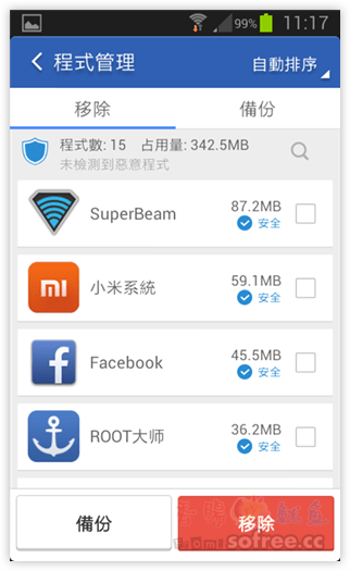 Clean Master (原獵豹清理大師) 最強的Android 一鍵加速優化、記憶體釋放、隱私清理工具 - 香腸炒魷魚