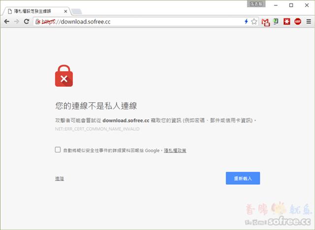 解決「ERR_CERT_COMMON_NAME_INVALID」導致HSTS異常無法瀏覽HTTPS網站_網絡_csflvcxx的博客-CSDN博客