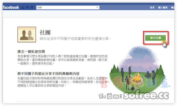 [教學]「Facebook社團」凝聚你我的好工具!