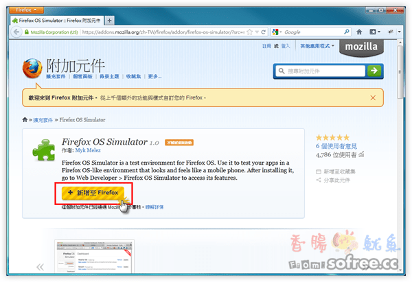 Firefox OS 模擬器。體驗新世代的行動手機作業系統 - 香腸炒魷魚