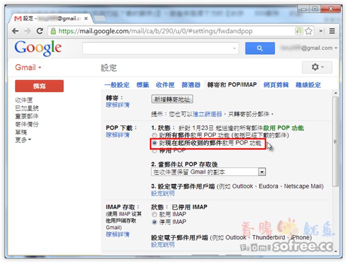 [教學]把Gmail變成Outlook,HiNet等支援POP信箱? - 香腸炒魷魚