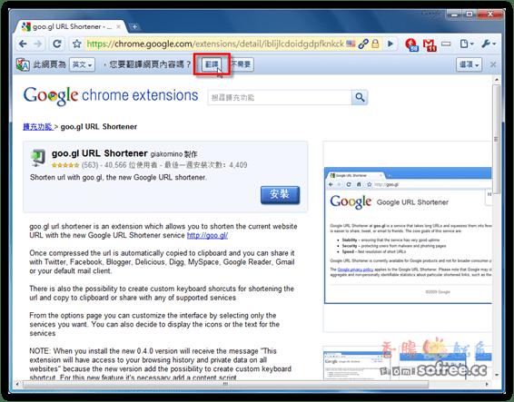 Google Chrome 內建「自動網頁翻譯功能」! - 香腸炒魷魚