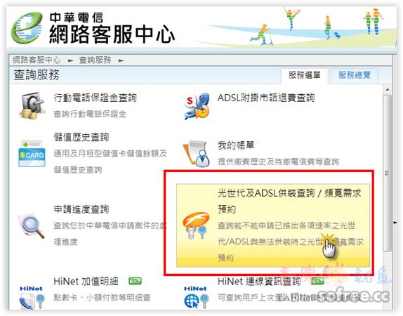 如何查詢是否可安裝「HiNet 光世代」與「升速查詢」? - 香腸炒魷魚