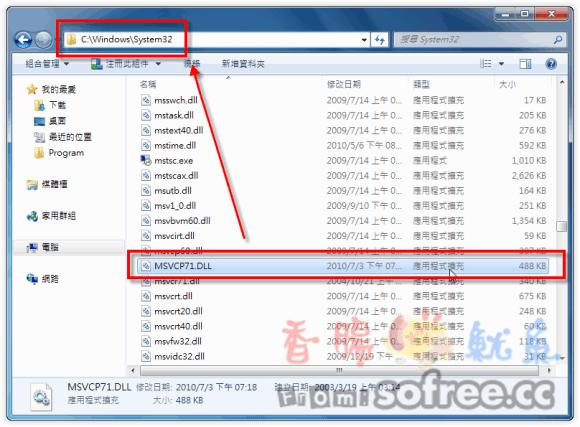 找不到MSVCP71.dll?來DLL-files尋找遺失的dll檔案