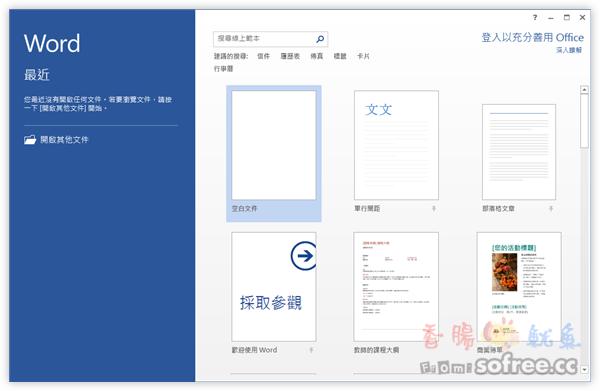 [下載]Office 2013 繁體中文版 (免費金鑰序號) - 香腸炒魷魚
