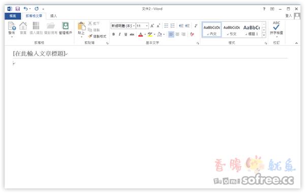 [下載]Office 2013 繁體中文版 (免費金鑰序號)-熱備資訊