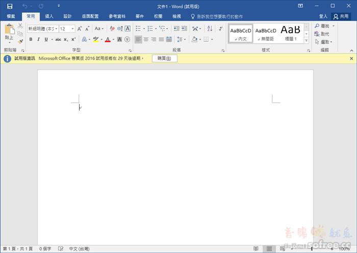 [免費下載]Office 2016 繁體中文專業版(x86,功能就像在Google.doc同步編輯一樣,連結性資源也比以往版本來的多樣 此為完整版+破解器,x64) - 香腸炒魷魚