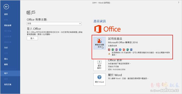 [免費下載]Office 2016 繁體中文專業版(x86,x64) - 香腸炒魷魚