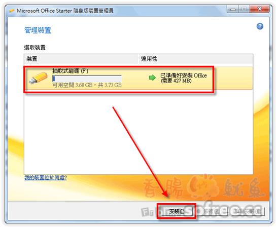 自製免安裝隨身版的Office Starter 2010