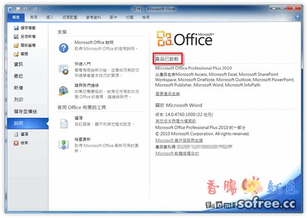 如何讓Office2010進行KMS大量授權驗證?