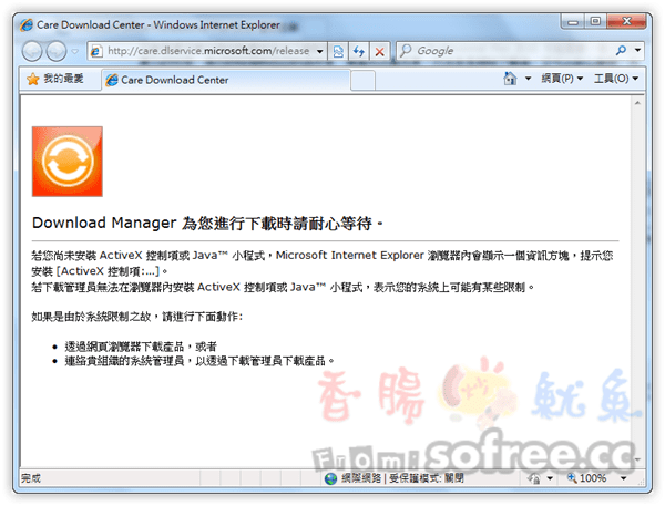 [下載]Microsoft Office Professional Plus 2010 繁體中文版(附試用金鑰) - 香腸炒魷魚