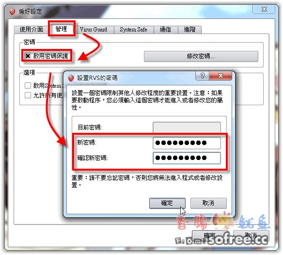 Returnil System Safe免費軟體還原卡,電腦隨便玩也沒關係!