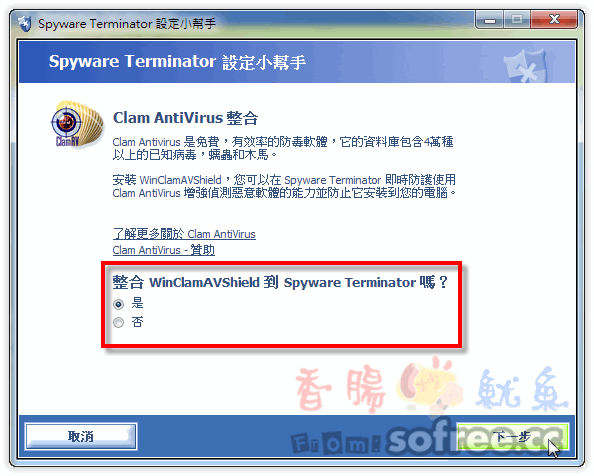 Spyware Terminator 可即時監控的免費防間諜軟體