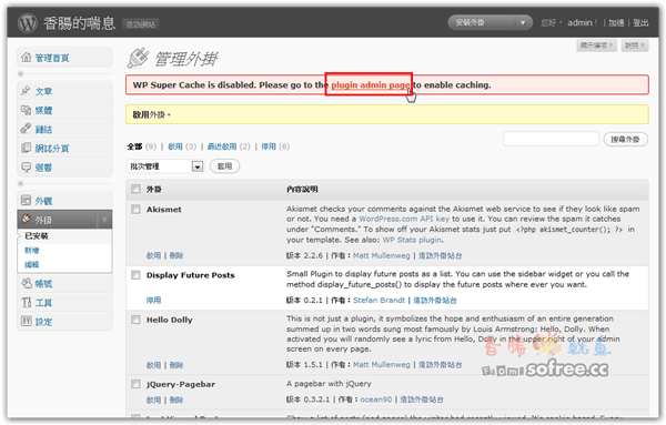 Wp Super Cache 老牌快取外掛,加速網站瀏覽速度,降低主機負擔!  香腸炒魷魚