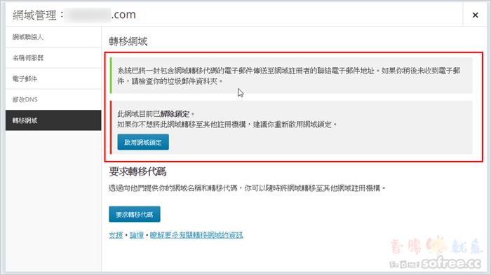 [教學]如何從 WordPress.com 轉移網域到網路中文? - 香腸炒魷魚