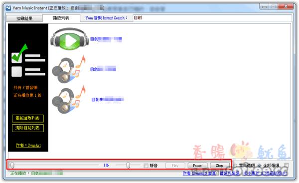 [Yami]Yam Music Instant 即時搜尋即時聽音樂!