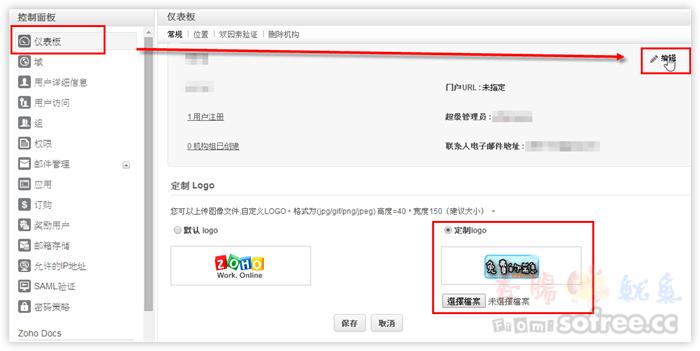 ZOHO 取代Google Apps 免費自訂網域信箱(郵件代管服務) - 香腸炒魷魚