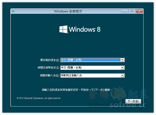 [免費下載]Windows 8 Release Preview  繁體中文版
