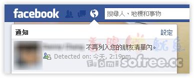 查出Facebook哪個朋友刪除你、拒絕好友邀請?