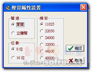 「錄音小精靈」免費輕巧的錄音軟體! - 香腸炒魷魚