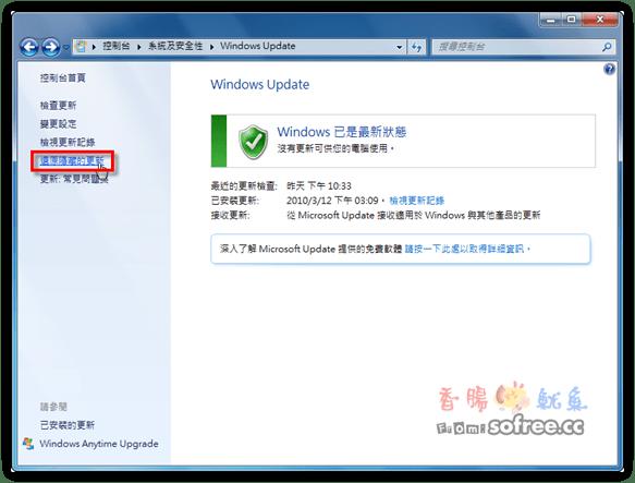 如何隱藏Windows更新檔案? - 香腸炒魷魚