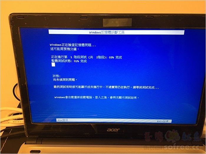 [教學]如何使用Windows 10 記憶體診斷工具檢查? - 香腸炒魷魚