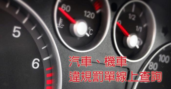 如何查詢汽車機車違規罰單,駕駛人違規記點與線上繳罰單? - 香腸炒魷魚