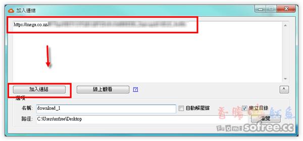 Mega Downloader:MEGA免費空間檔案下載器 - 香腸炒魷魚