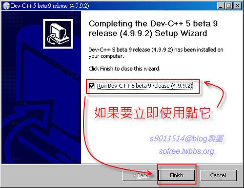 學習C語言,寫程式的好幫手『Dev-C++ 』 - 香腸炒魷魚