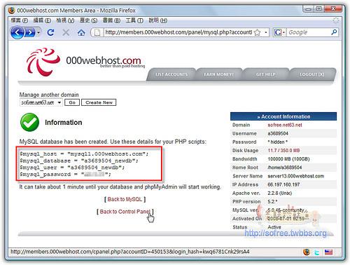 如何利用phpMyAdmin匯入MySQL資料庫? - 頁2。共2 - 香腸炒魷魚