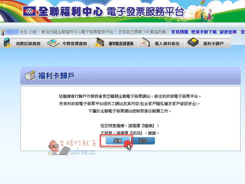 [教學]如何把「全聯會員福利卡」電子發票歸戶到手機條碼? - 香腸炒魷魚