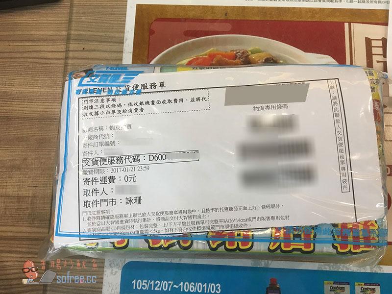 蝦皮賣家教學》如何設定7-11超商取貨/貨到付款/寄件免運費/銀行收錢? - 香腸炒魷魚