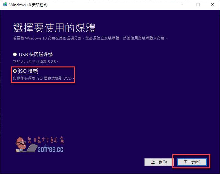[免費下載] Windows 10 官方繁體中文版 ISO 光碟映像檔 (32位元/64位元) - 香腸炒魷魚