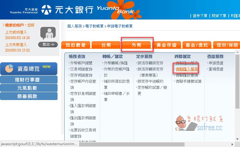 [教學]如何使用元大銀行領取西聯匯款?(Google AdSense廣告費) - 香腸炒魷魚