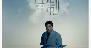 [電影]控制 Gone girl 因為愛你,所以控制?