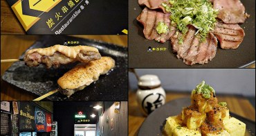 [愛體驗]台北雙連站 一號倉庫炭火串燒Bar 下班小酌消夜好去處~ 日式居酒屋