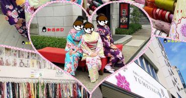 [京阪][Day 1]夢館和服體驗 穿著美麗和服遊京都 費用、地點、交通 可加購髮飾、彩色刺繡半衿、裝飾細帶等等