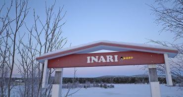 芬蘭極光自由行》極光小鎮Inari市區●Inari景點 Visit Inari/K-market/紀念品店 芬蘭伊納里景點 芬蘭極光行程 芬蘭自由行/芬蘭自助