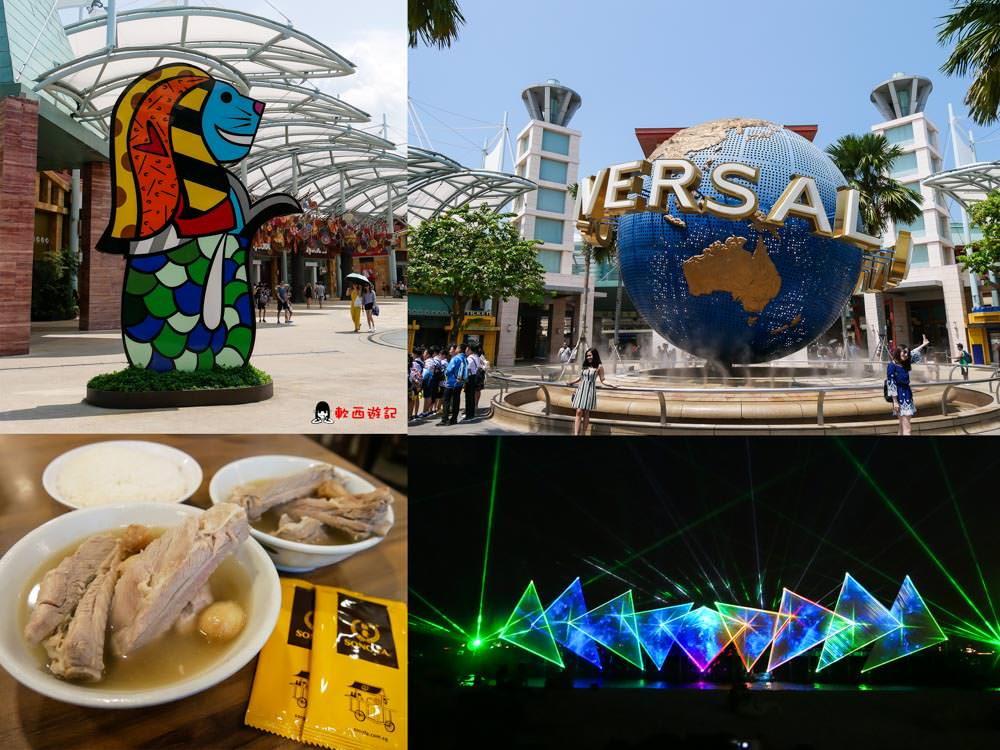 新加坡自由行》4天3夜新加坡行程 住宿 景點 花費 美食總整理! 新加坡自由行/新加坡自助 聖淘沙/時光之翼 ...