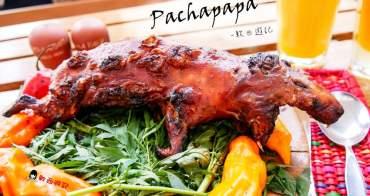 秘魯庫斯科美食推薦》Pachapapa●秘魯經典必吃美食天竺鼠Cuy! 窯烤天竺鼠大餐 羊駝串燒 庫斯科美食/庫斯科餐廳 馬丘比丘自助