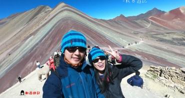 秘魯景點推薦》彩虹山Rainbow Mountain●海拔5200公尺絕美彩虹景觀 秘魯彩虹山旅行社 彩虹山旅行團 秘魯庫斯科景點