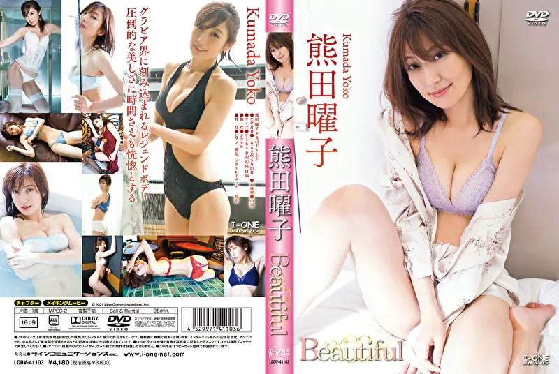 【JN】Beautiful 熊田曜子
