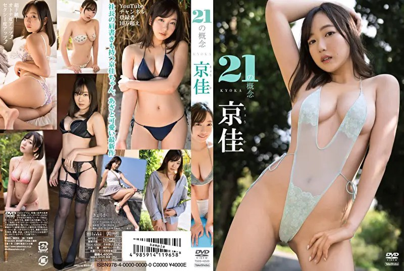 【JN】21の概念 京佳